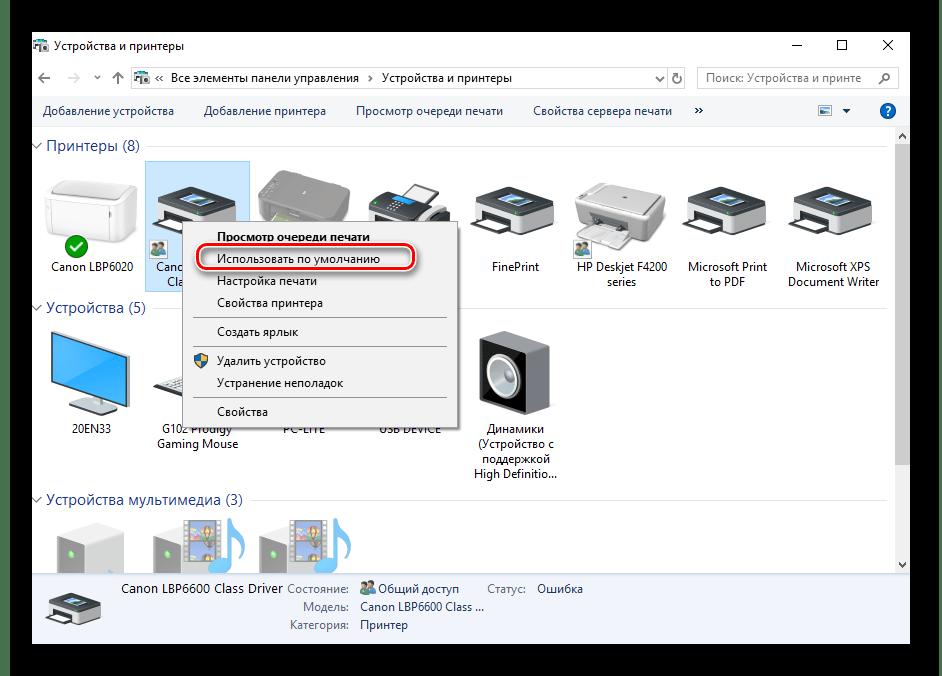 Назначить принтер по умолчанию через панель управления Windows 10