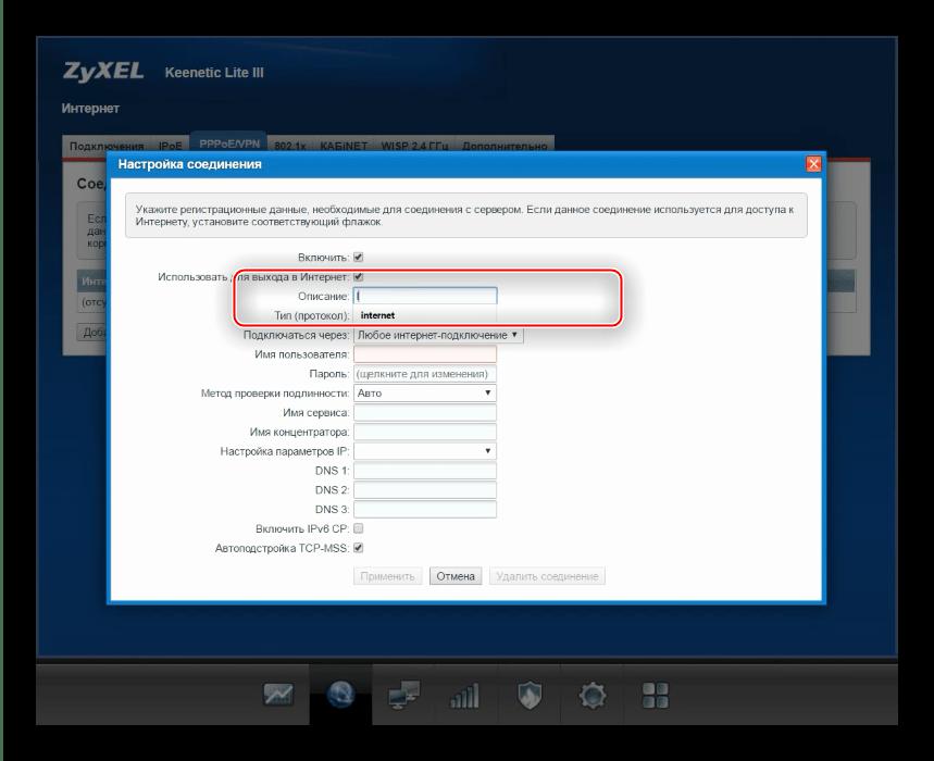 Назвать соединение PPPoE или VPN для ручной настройки интернета zyxel keenetic lite 3