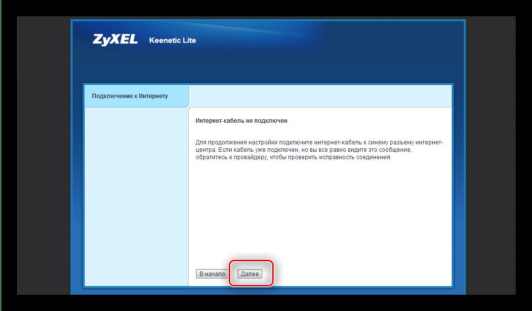 Неполадки при быстрой настройке роутера ZyXEL Keenetic Lite 3