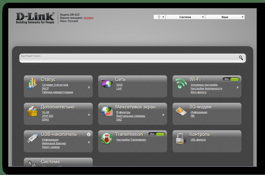 Новый интерфейс роутера d-link dir-620
