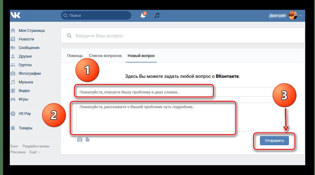 Обращение к модераторам ВКонтакте