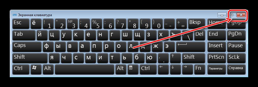 Обычное закрыте экранной клавиатуры в Windows