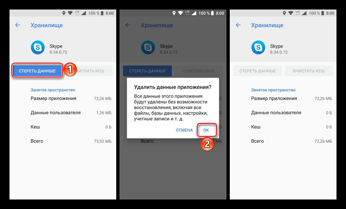 Очистка кэша и данных для приложения Skype на Android