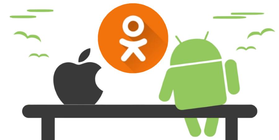 Одноклассники для Android и iOS