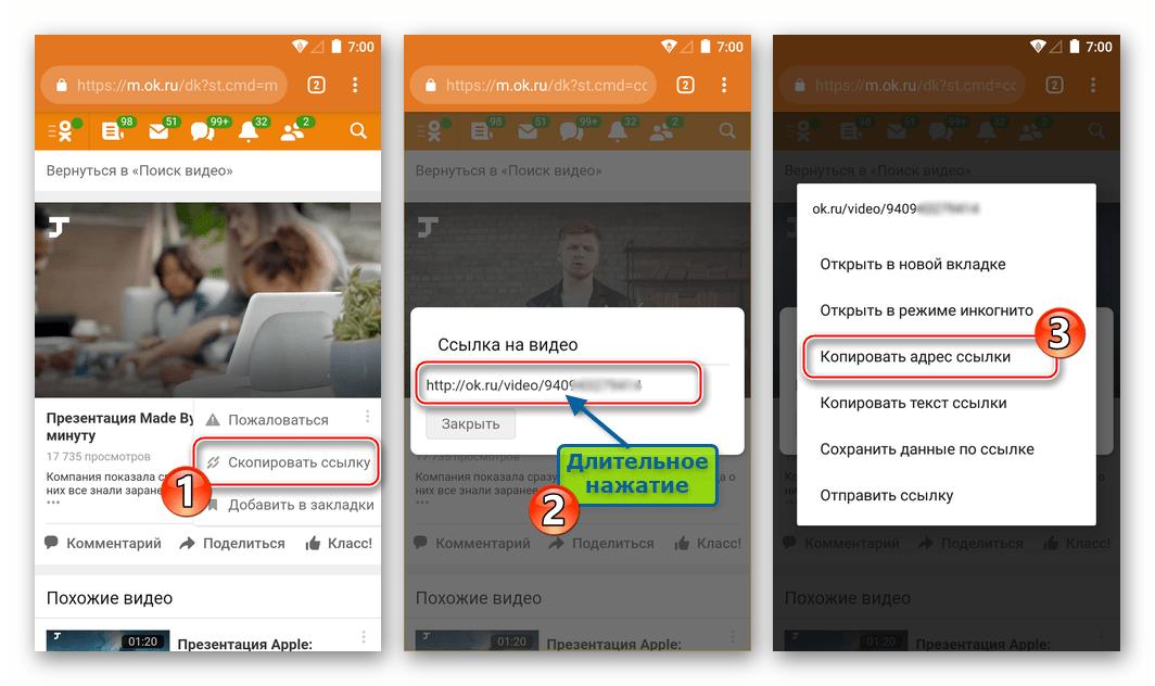 Одноклассники для Android копирование ссылки на видео из каталога соцсети в браузере