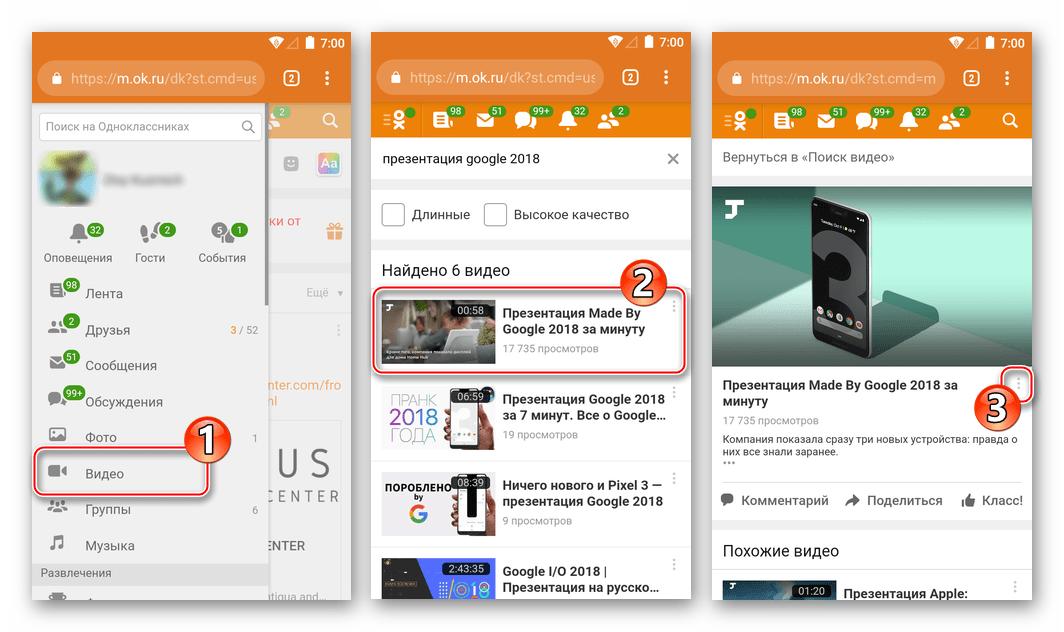 Одноклассники для Android поиск видеоролика, переход к странице воспроизведения для копирования ссылки