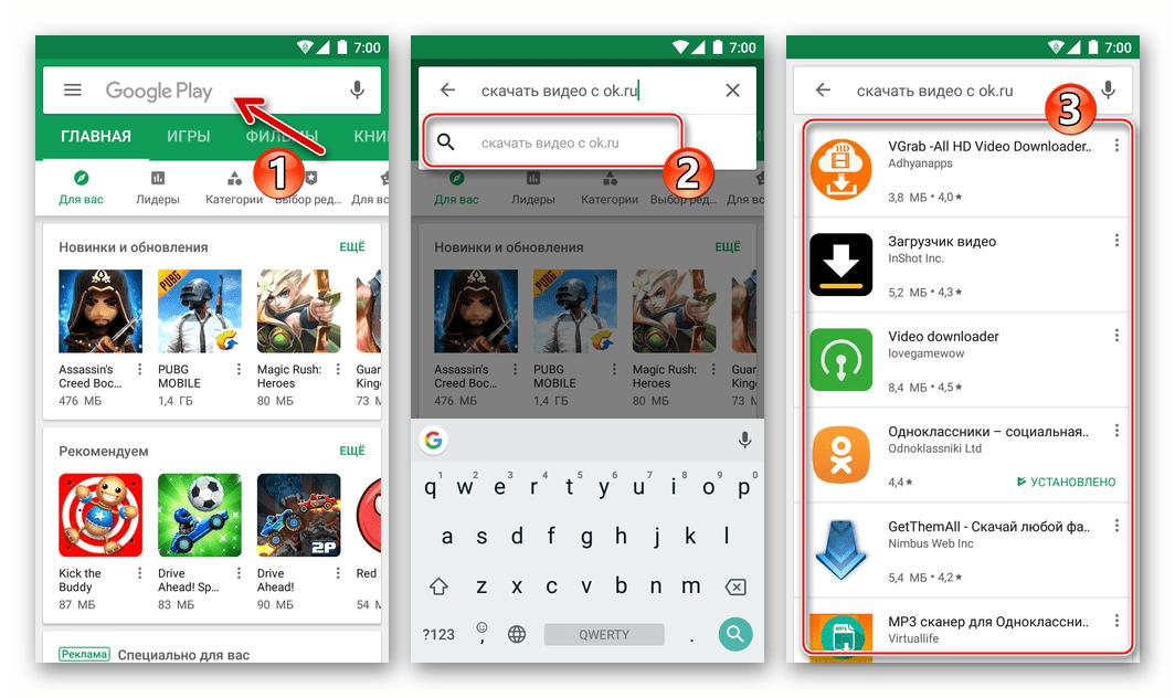 Одноклассники для Android приложения-загрузчики видео из соцсети в Google Play Market