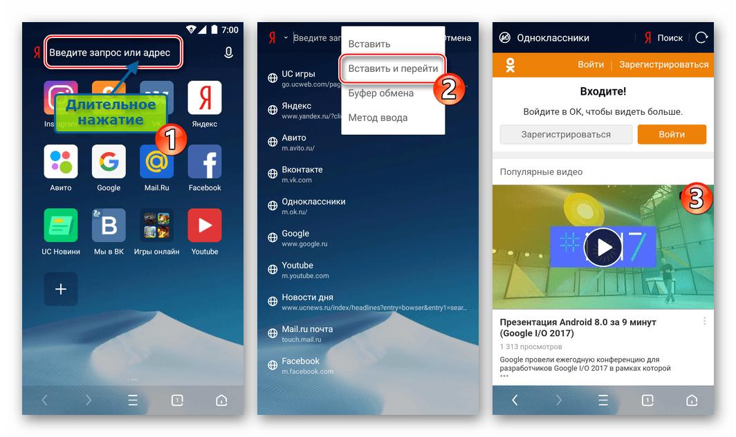 Одноклассники для Android - страница проигрывания видео в UС Browser