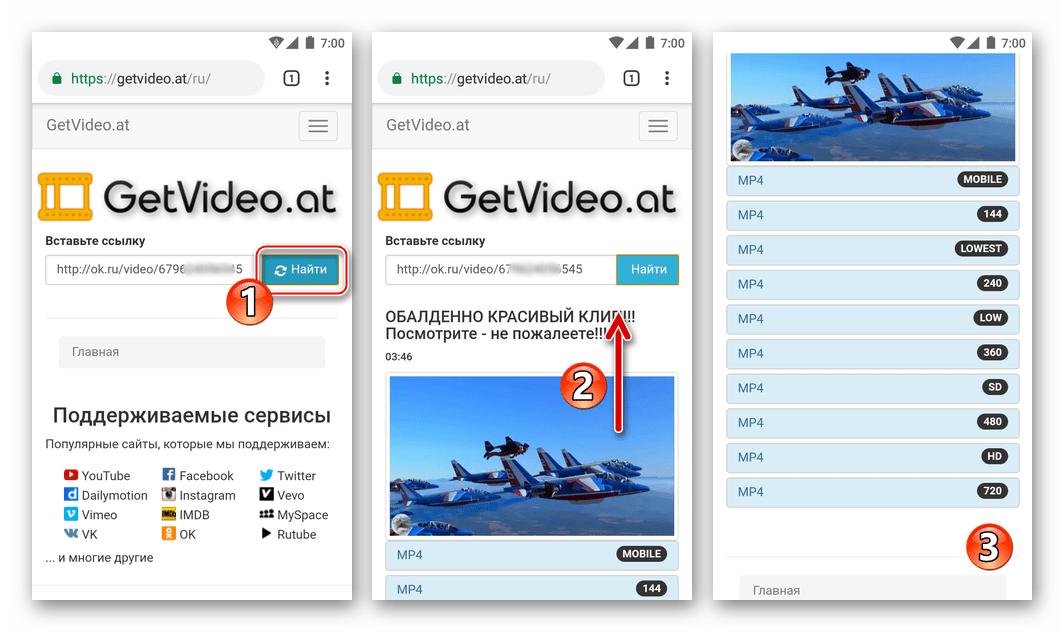 Одноклассники на Андроид - скачивание видео с помощью сервиса getvideo.at