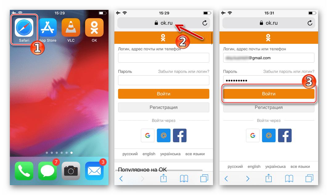 Одноклассники на Iphone - доступ через браузер, авторизация