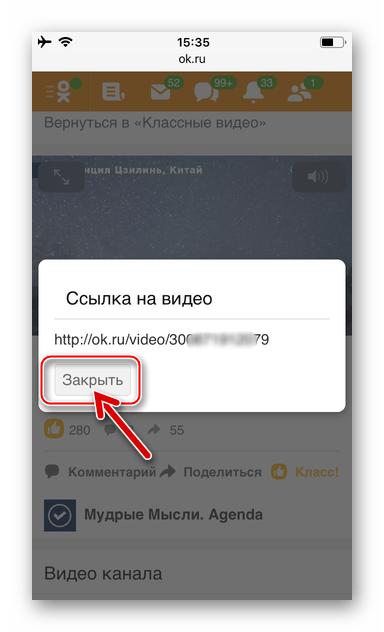 Одноклассники на Iphone ссылка на видео для скачивания скопирована через веб-обозреватель