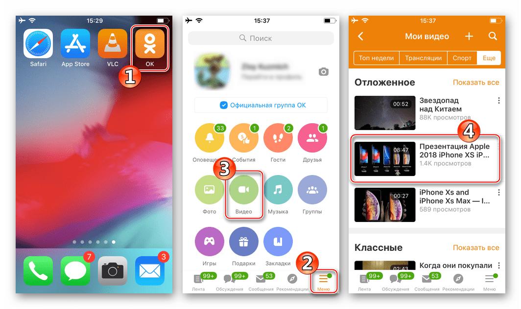 Одноклассники на Iphone запус iOS-клиента соцсети для копирования ссылки на видео
