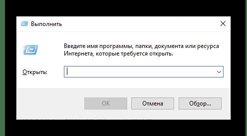 Окно Выполнить открыто и готово ко вводу команды в Windows 10