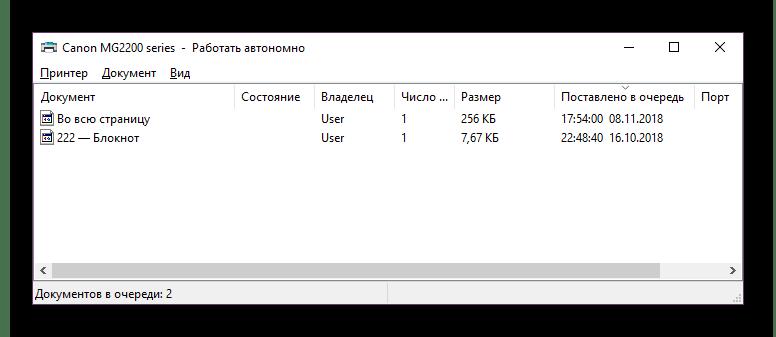 Окно управления принтером в Windows 10