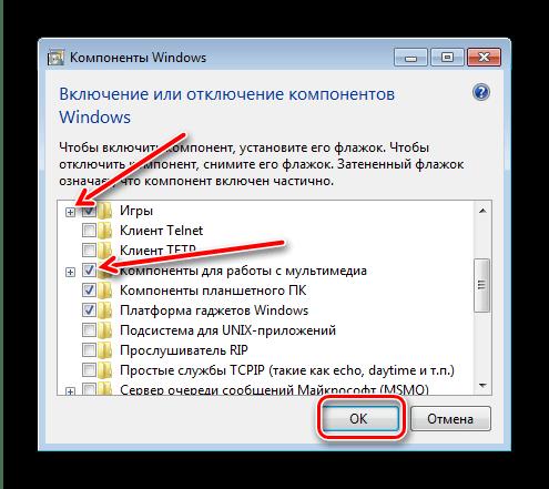 Операции с компонентами Windows 7 посредством специального системного инструмента