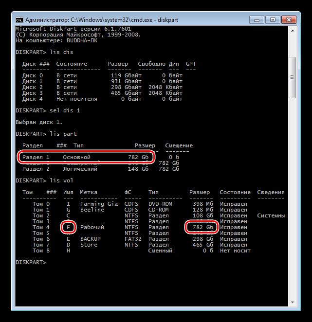 Определение буквы раздела дисковой утилитой в Командной строке Windows 7