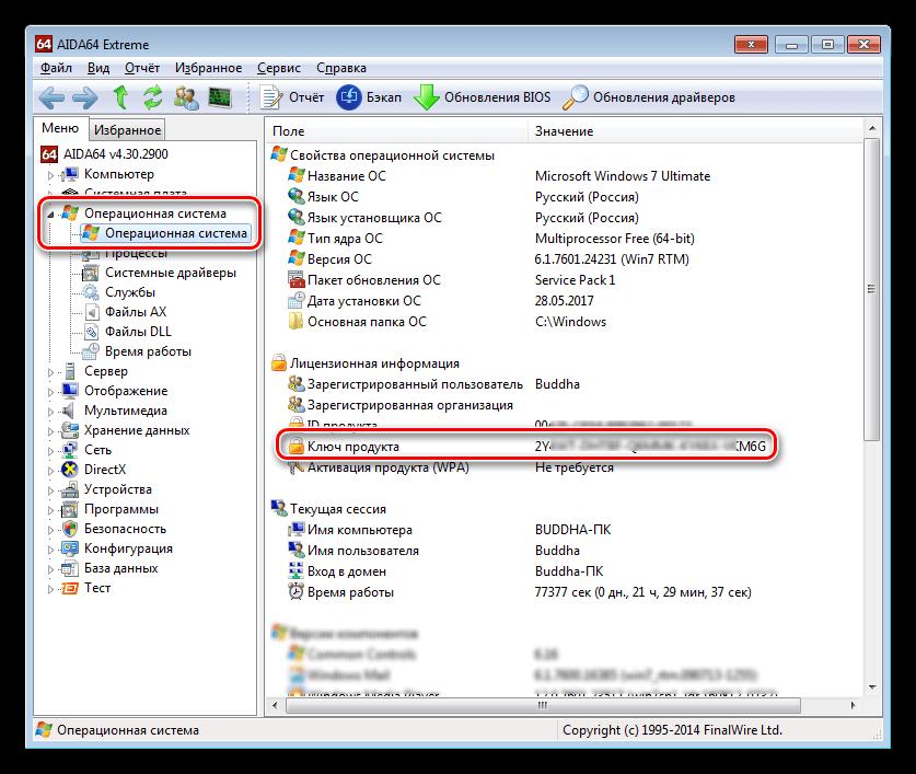Определение лицензионного ключа Windows 7 в программе AIDA64