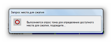 Опрос тома по определению доступного места для сжатия в оснастке Управление дисками в Windows 7