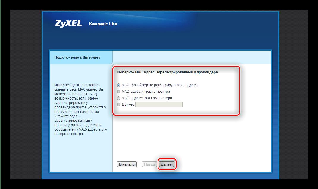 Опции MAC-адреса при быстрой настройке роутера ZyXEL Keenetic Lite 3