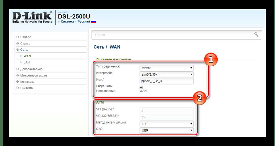 Основные параметры проводного подключения роутера D-Link DSL-2500U