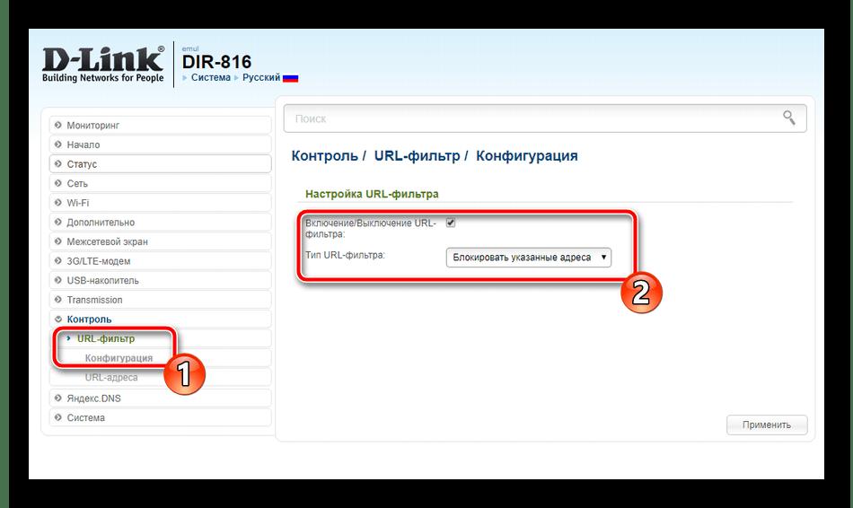 Основные правила URL-фильтрации на роутере D-Link