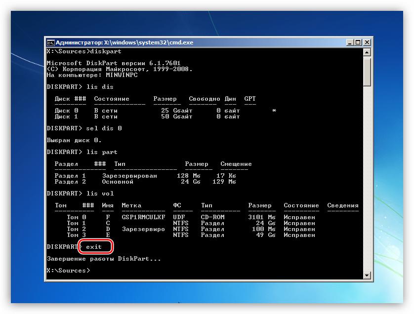 Остановка работы консольной дисковой утилиты Diskpart из программы установки Windows 7
