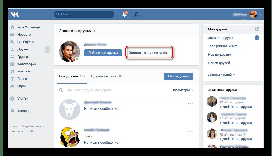 Оставить юзера в подписчиках на сайте ВКонтакте