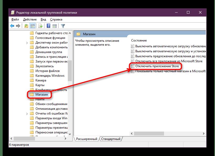Отключение Microsoft Store в Редакторе локальной групповой политики в Windows 10