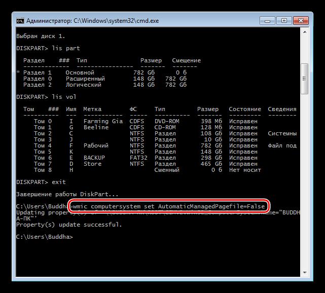 Отключение автоматического управления файлом подкачки из Командной строки Windows 7