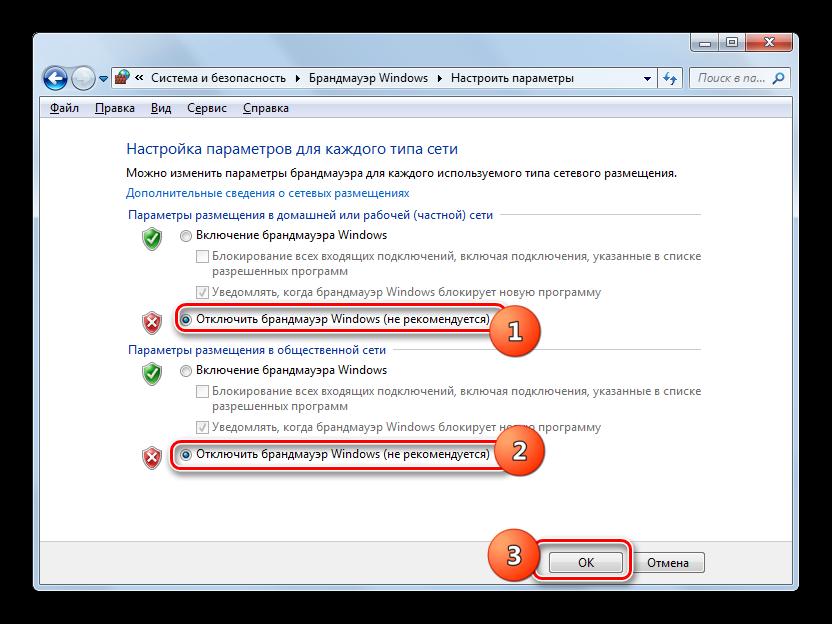 Отключение брандмауэра в окне Настроить параметры в Windows 7