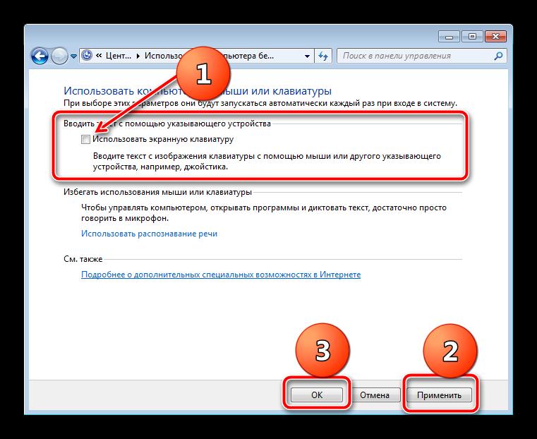 Отключение экранной клавиатуры через панель управления в Windows 7