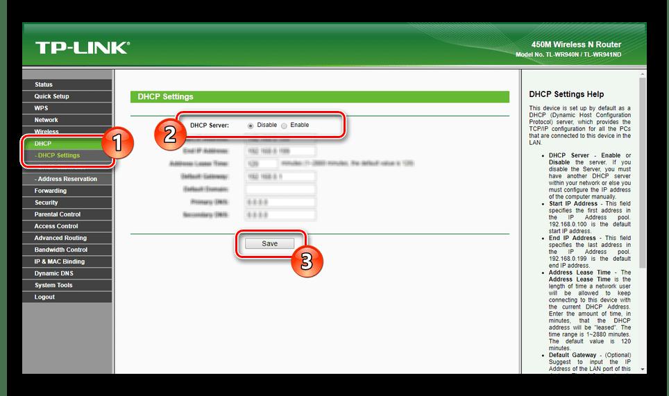 Отключение функции DHCP Server на роутере TP-Link