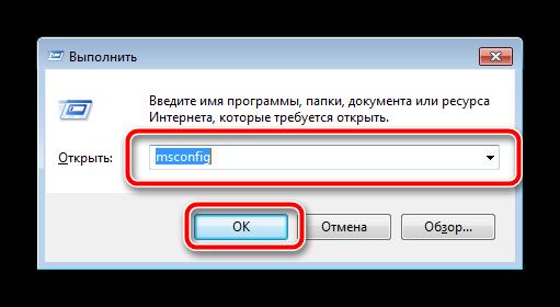 Открыть автозагрузку для отключения экранной клавиатуры в Windows