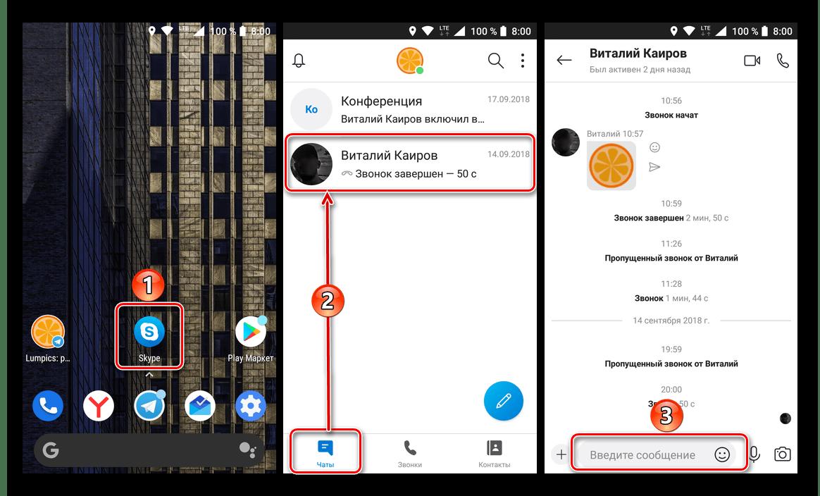 Открыть чат с собеседником в мобильном приложении Sype для Android