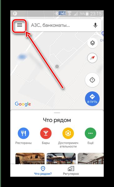 Открыть главное меню Google Карты для отключения режима Штурман в Android