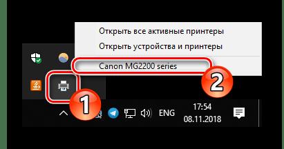 Открыть меню управления принтером через панель задач Windows 10