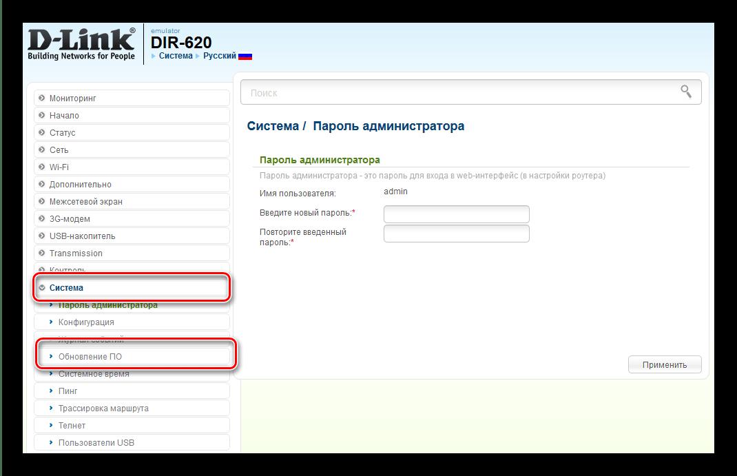 Открыть обновление ПО в старом интерфейсе для прошивки роутера d-link dir-620