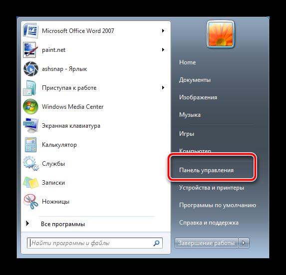 Открыть панель управления для отключения экранной клавиатуры в Windows