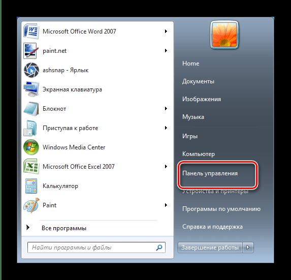 Открыть панель управления для включения или отключения компонентов Windows 7