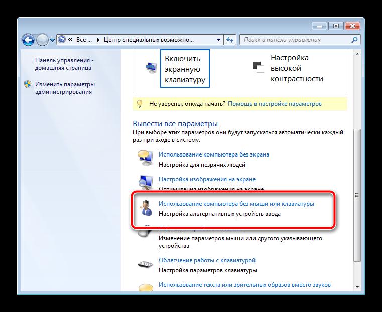 Открыть параметры экранной клавиатуры для отключения в Windows 7