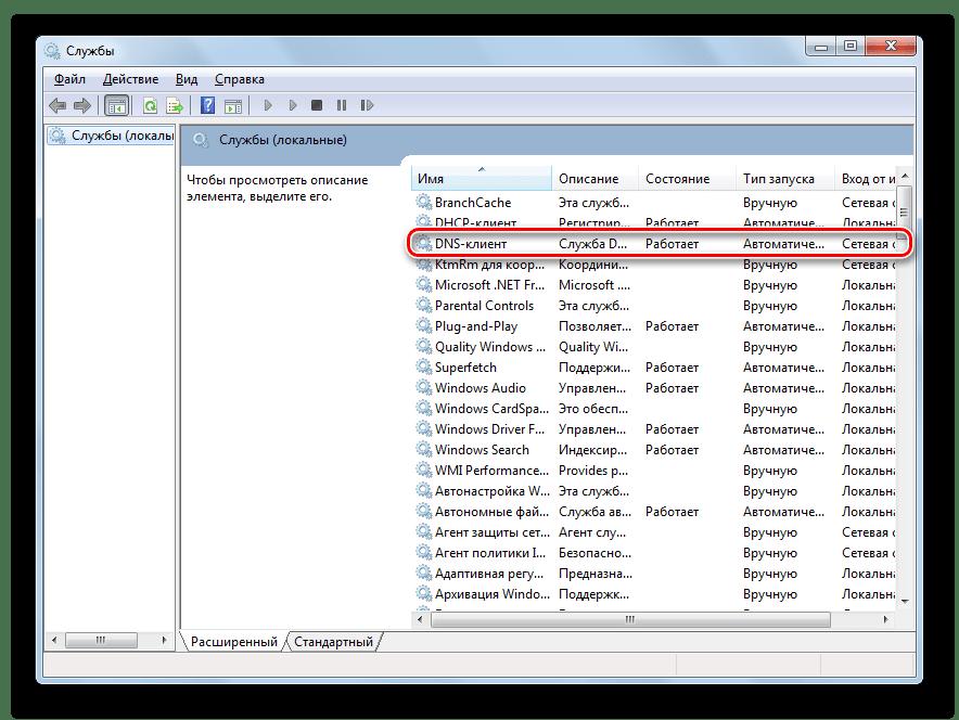 Открыть службу DNS-клиент в Windows 7