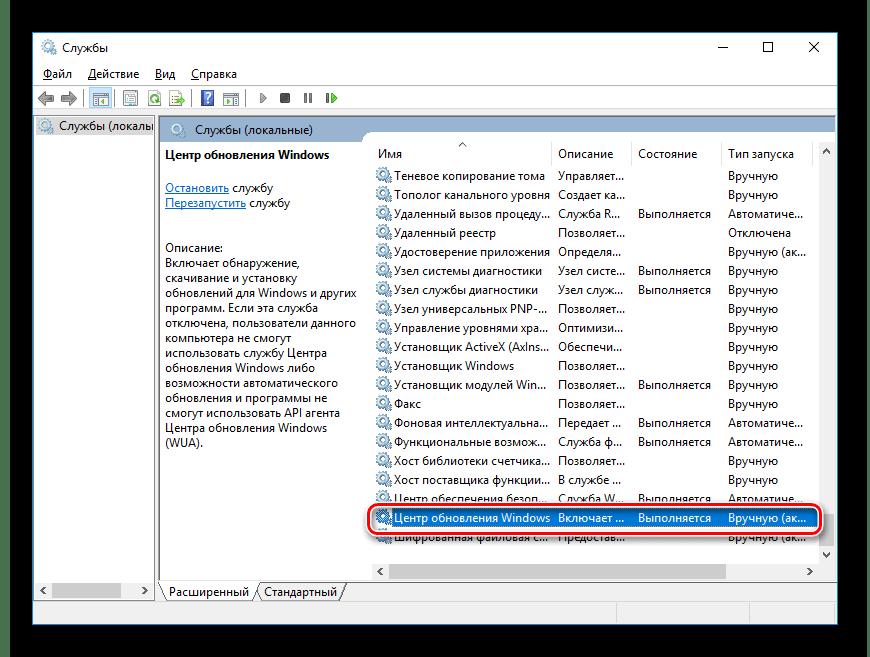 Открыть службу центра обновлений Windows 10