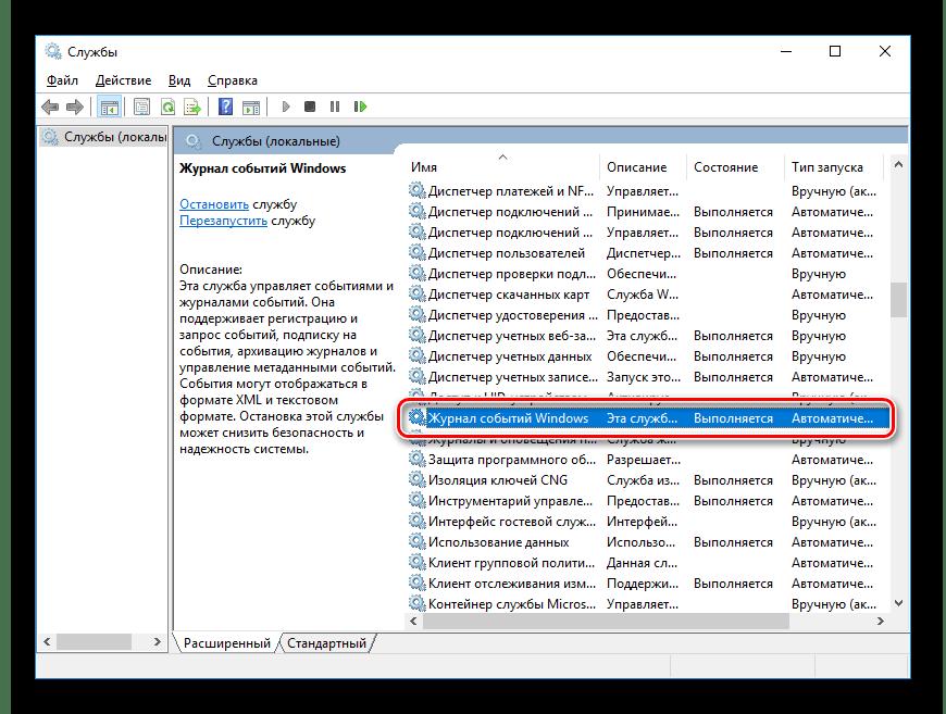 Открыть службу журнала обновлений Windows 10