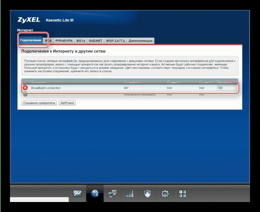 Открыть вкладку Подключения для ручной настройки интернета zyxel keenetic lite 3