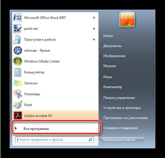 Открыть все программы для восстановления Windows 7 и решения проблемы Bad_Pool_Header