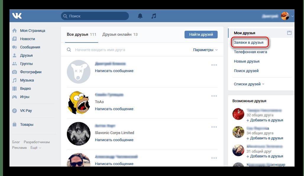 Открыть заявки в друзья на сайте ВКонтакте