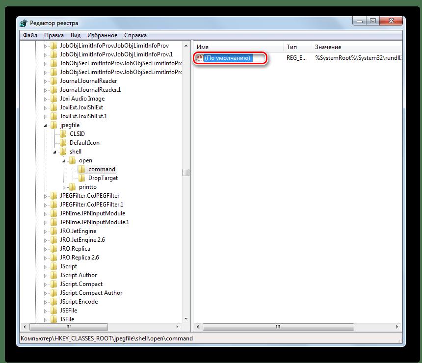 Открытие окна свойств параметра по умолчанию в разделе command для файлов JPG в окне Редактора системного реестра в Windows 7