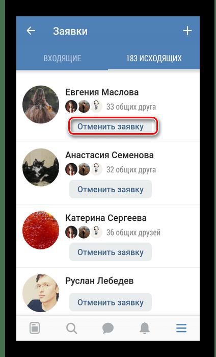 Отменить заявку дружбы в приложении ВКонтакте