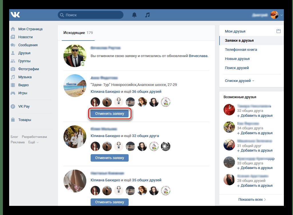 Отменить заявку в друзья на сайте ВКонтакте