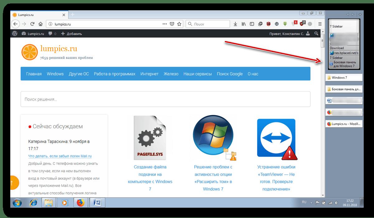 Отображать 7 Sidebar всегда для возвращения боковой панели Windows 7